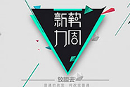 2018淘宝春<em>新势力</em><em>周</em>时间和各类目报名入口