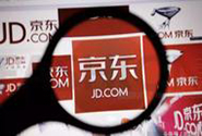 受售假投诉事件影响,京东早盘下跌超3%