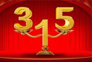 刚刚的3·15晚会,刘强东带领高层庄严宣誓:共创品质新时代