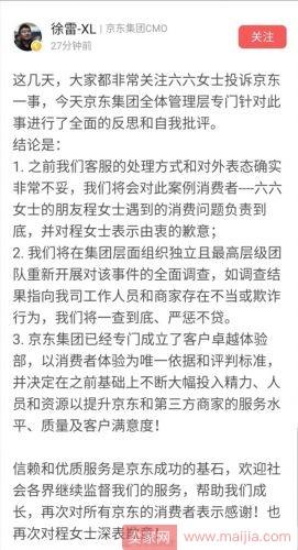 六六接受京东道歉,希望商家能带来更好消费体验
