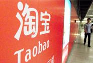 """""""淘宝统一中国"""",阿里成台湾青年最向往大陆企业"""