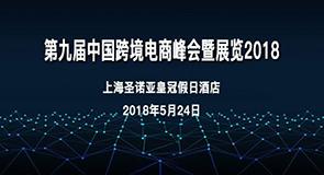第九届中国跨境电商峰会暨展览2018