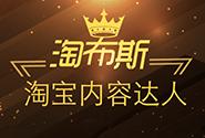 """最新""""淘布斯""""榜单发布:32岁女主播年推动成交7亿元"""