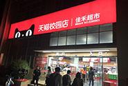新零售开到宿舍楼下,全国首个天猫校园店花落四川师范大学