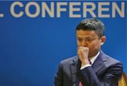 马云:若中美经贸恶化,为美创造百万就业承诺作废