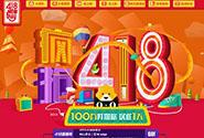 <em>苏宁</em>418全面开抢:刚过一小时全渠道增长206%