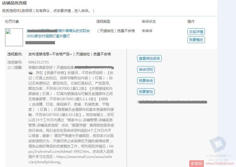 【大搜查】产品不符3C认证要求,店铺被扣6分
