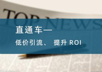 淘宝直通车—低价引流、提升ROI