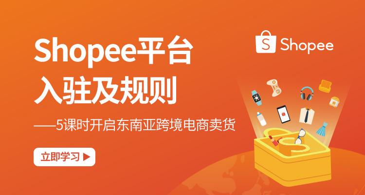 都说Shopee运营非常简单,新手如何快速出单完成新手任务