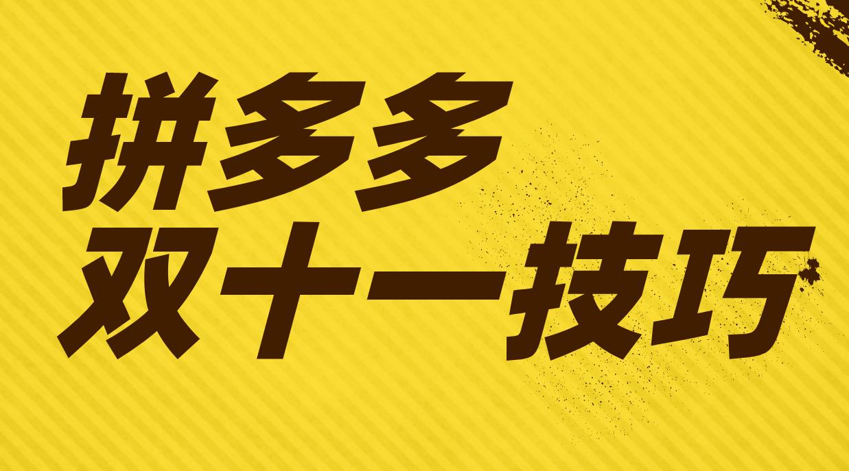 """圣淘电商解说""""超越京东力战阿里""""的拼多多今年双11又有新战术"""