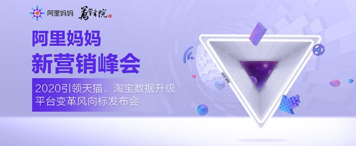 12月23日,阿里妈妈2020新营销巅峰—苏州站,重塑流量!