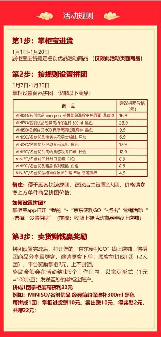 """京东和名创优品玩""""拼购"""":每单奖励店主2元"""