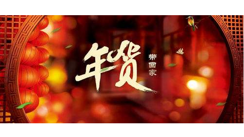 麻将、旗袍、利是封热销 600万海外华人上天猫囤年货
