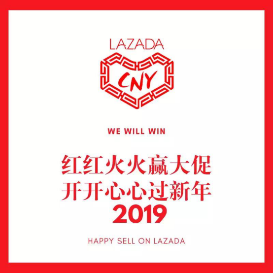 <em>Lazada</em> CNY年货节首战告捷,国货品牌引爆东南亚