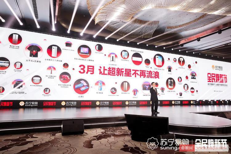 """315苏宁全民焕新节官宣""""三新计划"""""""