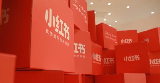 """小紅書上線""""品牌號"""" 并進行五大??檣? title="""