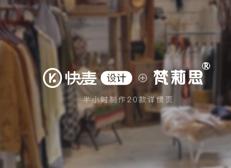 快麦设计 | 助力梵莉思多渠道店群模式精细化运营 实现品牌翻倍增长