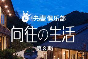 【报名】快麦俱乐部第8期游学,向往的生活(6.28-29日) 