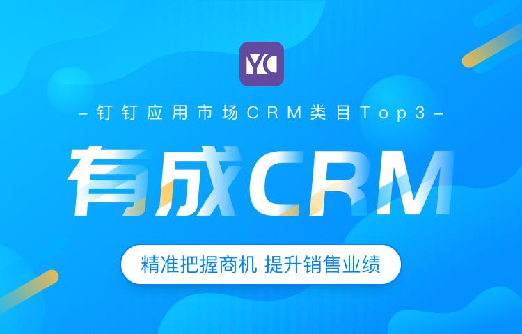 <em>有成</em><em>CRM</em>为何屡屡受到钉钉官方推荐?