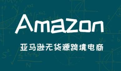 如何从选品到运营,快速提升亚马逊无货源店铺