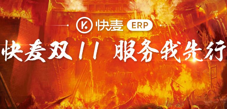 #快麦双11,服务我先行#快麦ERP双11保障计划之走访篇(一)