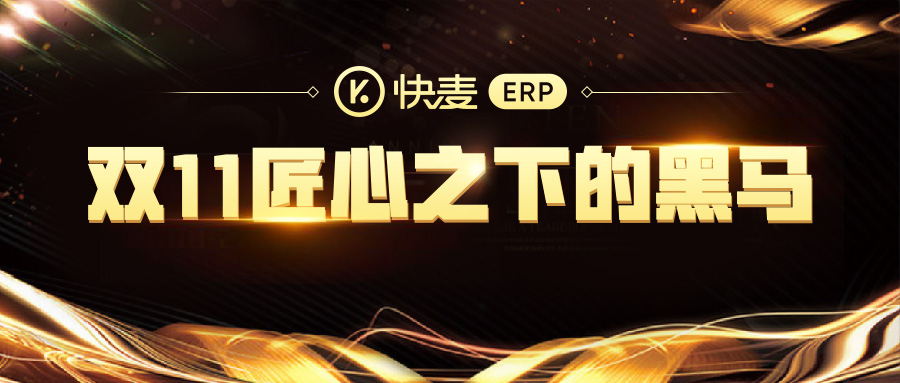 快麦ERP:双11匠心之下的黑马