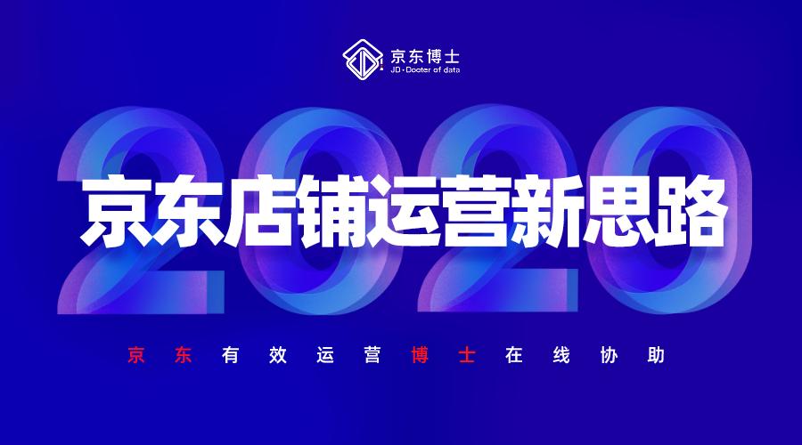 2020年,京东店铺运营的20条新思路