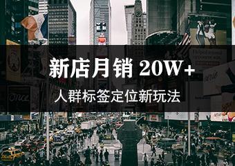 淘宝新店月销20W+,人群标签定位新玩法