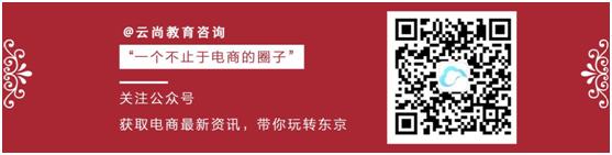 云尚教育咨询:几招教你如何轻松解决电商行业痛点
