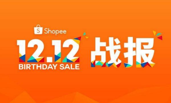 无经验想做shopee东南亚电商创业,如何货源选品是关键