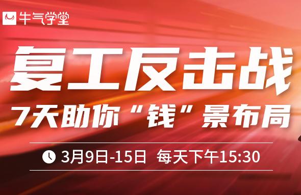 """复工反击战——7天助你""""钱""""景布局"""