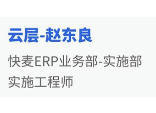 """光云科技:快麦ERP实施工程师云层同学践行""""客户第一""""的价值观"""