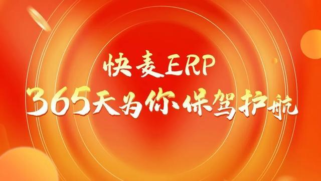 快麥ERP支招:備貨和快進快出模式的賣家,如何做好618大促準備