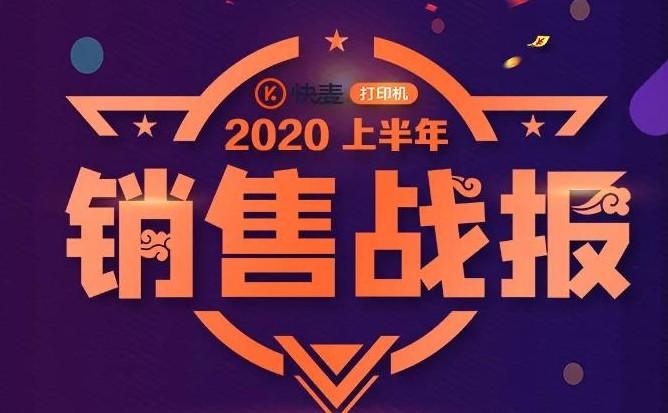 快麦打印机2020年上半年战报&六周年活动开启
