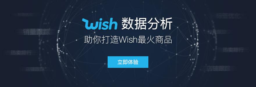 卖家数据-wish数据分析
