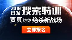 2018年贾真搜索特训专场