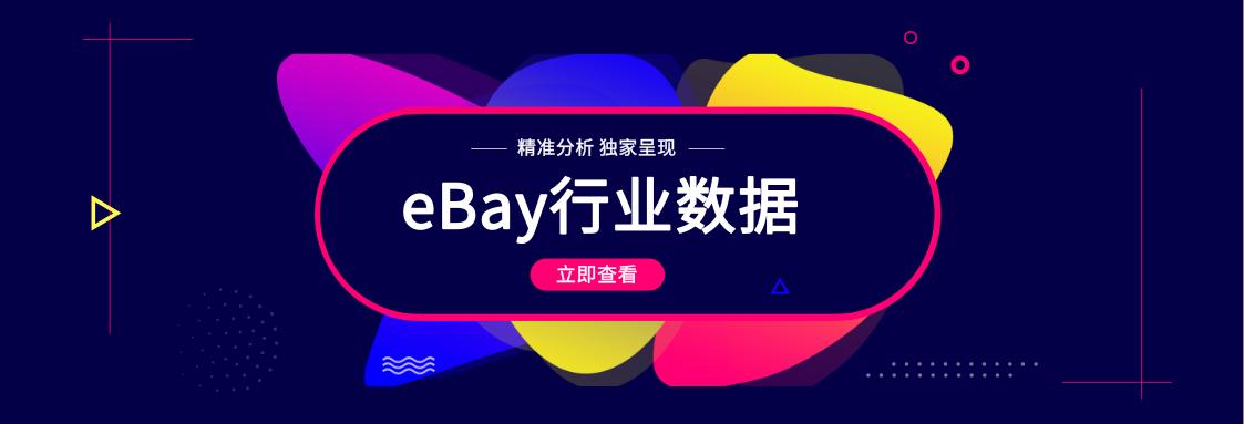 eBay新图