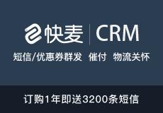 快麦CRM_超级店长旗下_短信营销