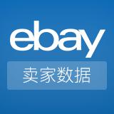 卖家网eBay数据