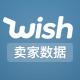 卖家网Wish数据
