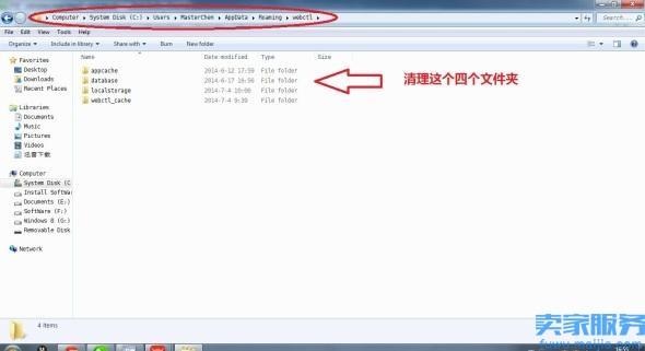 爱用交易PC版 千牛教程_window如何清除千牛缓存