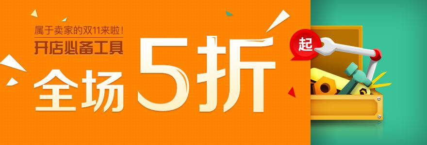 卖家软件-双11五折
